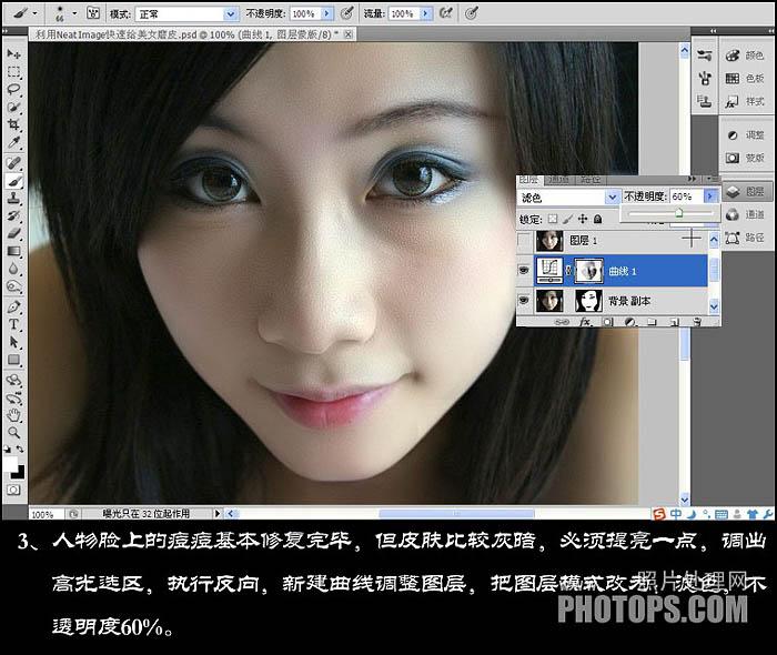 使用 Neat Image 磨皮滤镜给长痘的人脸磨皮
